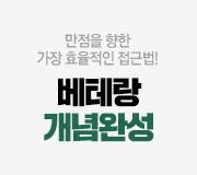 /메가선생님_v2/과학/고석용/메인/개념