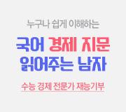 /메가선생님_v2/사회/우영호/메인/국어 경제지문 캐스트