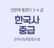 /메가선생님_v2/한국사/곽주현/메인/한능검 중급
