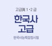 /메가선생님_v2/한국사/곽주현/메인/한능검 고급