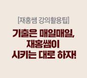 /메가선생님_v2/국어/김재홍/메인/인터뷰1