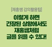 /메가선생님_v2/국어/김재홍/메인/인터뷰3