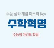 /메가선생님_v2/논술/김종두/메인/수학혁명