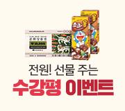 /메가선생님_v2/사회/김용택/메인/수강평 이벤트