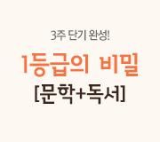 /메가선생님_v2/국어/오혜영/메인/1등급 비밀