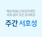 /메가선생님_v2/사회/서호성/메인/주간서호성