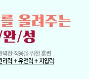 /메가선생님_v2/과학/박지향/메인/개념완성_우