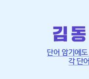 /메가선생님_v2/영어/김동영/메인/1