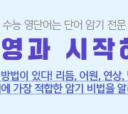 /메가선생님_v2/영어/김동영/메인/2