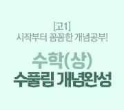 /메가선생님_v2/수학/이현수/메인/수풀림 개념완성 상