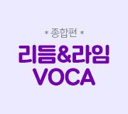 /메가선생님_v2/영어/김동영/메인/종합편