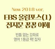 /메가선생님_v2/영어/이수현/메인/부교재