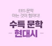 /메가선생님_v2/국어/박담/메인/현대시