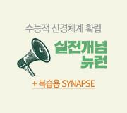 /메가선생님_v2/수학/현우진/메인/2019 뉴런