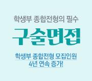 /메가선생님_v2/논술/김종두/메인/구술1