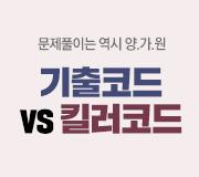 /메가선생님_v2/수학/양승진/메인/2019 기출코드 킬러코드