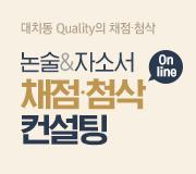 /메가선생님_v2/논술/박기호/메인/첨삭