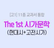 /메가선생님_v2/국어/오혜영/메인/11종