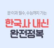 /메가선생님_v2/한국사/고아름/메인/한국사내신정복