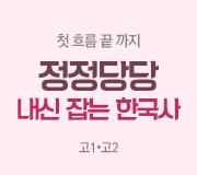 /메가선생님_v2/한국사/곽주현/메인/고12 한국사