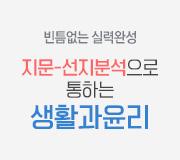 /메가선생님_v2/사회/서호성/메인/생윤 지문-선지분석
