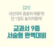 /메가선생님_v2/수학/남혜영/메인/고1 서술형 특강