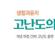 /메가선생님_v2/사회/강라현/메인/고난도의모든것