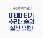 /메가선생님_v2/논술/전현정/메인/10