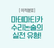 /메가선생님_v2/논술/전현정/메인/미적분2