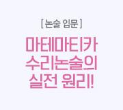 /메가선생님_v2/논술/전현정/메인/8