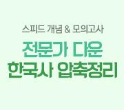 /메가선생님_v2/한국사/고종훈/메인/한국사 압축 정리
