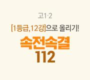 /메가선생님_v2/국어/권선경/메인/112