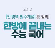 /메가선생님_v2/국어/권선경/메인/개념꿀