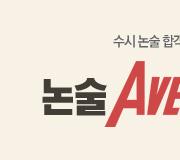 /메가선생님_v2/논술/최인호/메인/어벤
