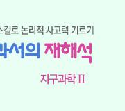 /메가선생님_v2/과학/박선/메인/재해석2