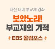 /메가선생님_v2/영어/윤재영/메인/부교재