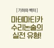 /메가선생님_v2/논술/전현정/메인/기벡