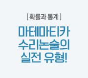 /메가선생님_v2/논술/전현정/메인/확통