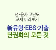 /메가선생님_v2/사회/강라현/메인/교재공지