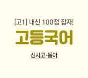 /메가선생님_v2/국어/권미경/메인/1