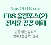 /메가선생님_v2/영어/이수현/메인/올림포스2