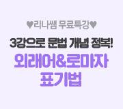 /메가선생님_v2/국어/박리나/메인/1