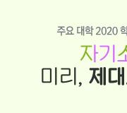 /메가선생님_v2/쓰기지도/김채영/메인/자소서2