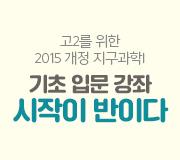 /메가선생님_v2/과학/장풍/메인/개정