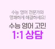 /메가선생님_v2/영어/김기훈/메인/1:1상담