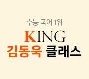 /메가선생님_v2/국어/김동욱/메인/킹동욱