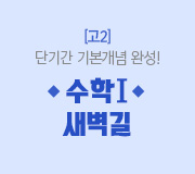 /메가선생님_v2/수학/박헌정/메인/1