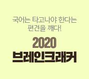 /메가선생님_v2/국어/이원준/메인/편견을 깨다