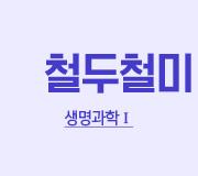 /메가선생님_v2/과학/한종철/메인/생1 개념