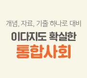 /메가선생님_v2/사회/이다지/메인/통합사회